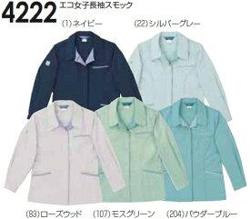 秋冬用作業服 作業着 エコ女子長袖スモック 4222(S〜LL) 4221シリーズ 桑和(SOWA) お取寄せ