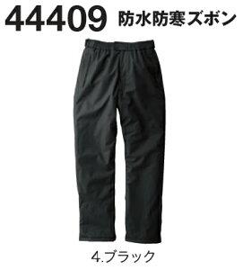 防寒服 防寒着 防寒ズボン防水防寒ズボン 44409 (6L)44403シリーズ桑和 お取寄せ