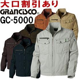 【2枚以上で送料無料】 タカヤ商事 GC-5000 (3S〜LL) ジャケット GC-5000シリーズ 秋冬用 作業服 作業着 ユニフォーム 取寄