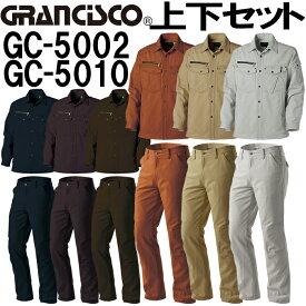 【上下セット送料無料】 タカヤ商事 ワークシャツ GC-5002 (S〜LL)&ワークパンツ GC-5010 (70cm〜88cm) セット (上下同色) 秋冬用作業服 作業着 ズボン 取寄