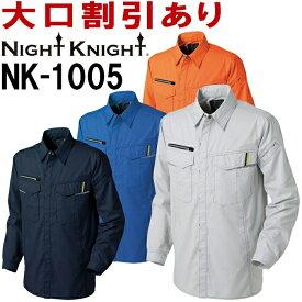 タカヤ商事 NK-1005 (3L) ワークシャツ(オールシーズン) NK-1004シリーズ 春夏用 作業服 作業着 ユニフォーム 取寄
