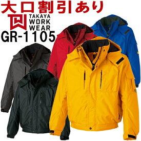 防寒服 防寒着 防寒ジャケットブルゾン(フード付) GR-1105 (M〜LL)GR-1103シリーズタカヤ商事 お取寄せ