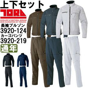 作業服 上下セット 寅壱 TORAICHI 長袖ブルゾン 3920-124 3L & カーゴパンツ 3920-219 3L(95) 通年 ストレッチ 作業着 メンズ