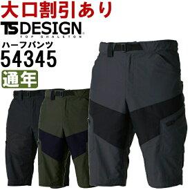 作業服 藤和 TS DESIGN ナイロン ショートカーゴパンツ 54345 S-LL 通年 ベルトレス 作業着 メンズ