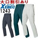 ジーベック(XEBEC)1243(70〜100cm) 1240シリーズ ツータックラットズボン 秋冬用 作業服 作業着 ユニフォーム 取寄