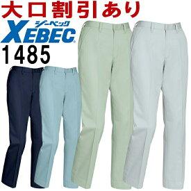【2枚以上で送料無料】 ジーベック(XEBEC) 1485(7号〜13号) レディススラックス 1480シリーズ 秋冬用 作業服 作業着 ユニフォーム 取寄