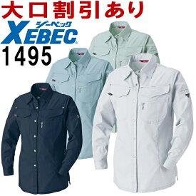 【2枚以上で送料無料】 ジーベック(XEBEC) レディスシャツ 1495 (7号〜13号) 1494シリーズ 春夏用 作業服 作業着 ユニフォーム 取寄