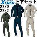 【送料無料】 上下セット ジーベック(XEBEC) ブルゾン 2280 (S〜5L)&ジョガーパンツ 2282 (S〜5L) セット (上下同…