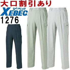 【2枚以上で送料無料】 ジーベック(XEBEC) 1276(S〜LL) 1270シリーズ ツータックラットズボン 春夏用 作業服 作業着 ユニフォーム 取寄