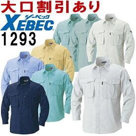 【2枚以上で送料無料】 ジーベック(XEBEC) 1293(S〜LL) 1290シリーズ 長袖シャツ(年間・春夏対応) 春夏用 作業服 作業着 ユニフォーム 取寄