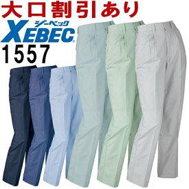 【2枚以上で送料無料】 ジーベック(XEBEC) レディススラックス 1557(S〜6L) 1550シリーズ 春夏用 作業服 作業着 ユニフォーム 取寄