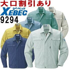 ジーベック(XEBEC) 9294(S〜LL) 9290シリーズ 長袖ブルゾン 春夏用 作業服 作業着 ユニフォーム 取寄