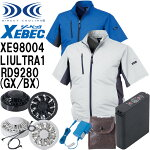 【送料無料】ジーベック空調服半袖ブルゾンXE98004&大容量バッテリー・AC充電アダプター・ファン(グレー・クロ)セットLIULTRA1RD9280GXRD9280BX取り寄せ