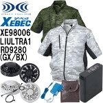 【送料無料】ジーベック空調服迷彩半袖ブルゾンXE98006&大容量バッテリー・AC充電アダプター・ファン(グレー・クロ)セットLIULTRA1RD9280GXRD9280BX取り寄せ