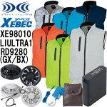 【送料無料】ジーベック空調服ベストXE98010&大容量バッテリー・AC充電アダプター・ファン(グレー・クロ)セットLIULTRA1RD9280GXRD9280BX取り寄せ