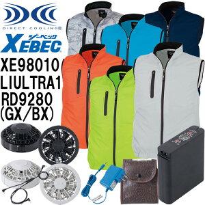 【送料無料】空調服 ベスト ジーベック XE98010 &大容量バッテリー・AC充電アダプター・ファン(グレー・クロ) セット LIULTRA1 RD9280GX RD9280BX 取り寄せ