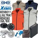 【送料無料】ジーベック空調服ベストXE98011&大容量バッテリー・AC充電アダプター・ファン(グレー・クロ)セットLIULTRA1RD9280GXRD9280BX取り寄せ