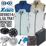 【送料無料】ジーベック空調服制電べストXE98014&大容量バッテリー・AC充電アダプター・ファン(グレー・クロ)セットLIULTRA1RD9280GXRD9280BX取り寄せ