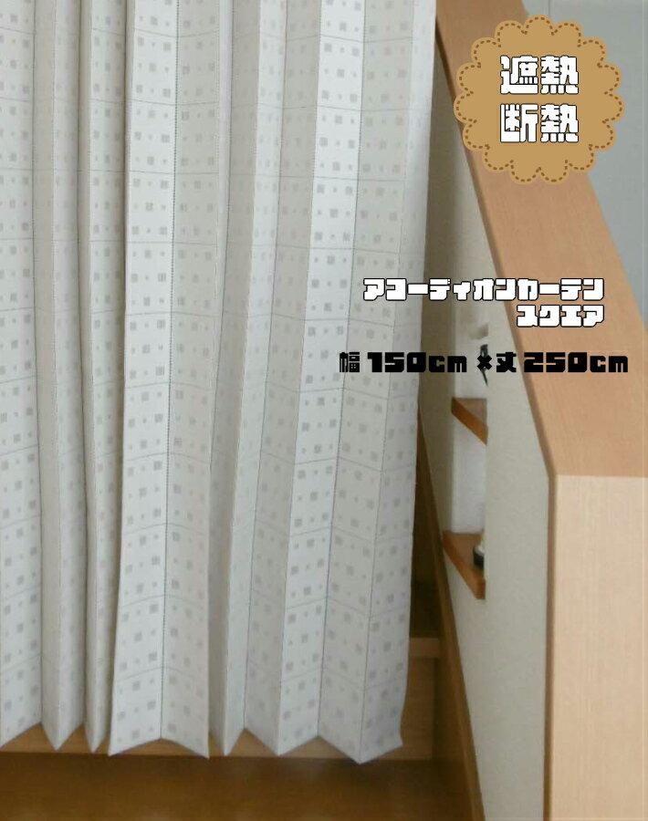 遮熱断熱 アコーディオンカーテン スクエア(アイボリー) 幅150cm×丈250cm リビング 階段 間仕切り のれん