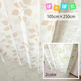 アコーディオンカーテン リーフ 105×250 間仕切りカーテン 遮熱 断熱 つっぱり パタパタ 厚手 間仕切り リビング 階段のれん 日本製 (ベージュリッフェル)(グリーンリーフ)
