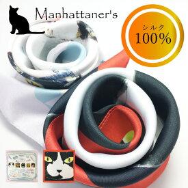 日本製 シルクスカーフ マンハッタナーズ ネコ柄 おしゃれ スカーフ 猫 Manhattaner's 贈り物 プレゼント 母の日 誕生日 クリスマス バレンタインデー ホワイトデー 首元 首周り アート ブランド