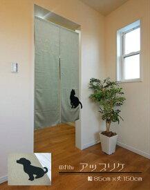のれん アップリケ おしゃれ かわいい 猫 犬 150cm丈 (ネコ/イヌ)