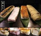 [送料無料]選べるお寿司2本セット!「さば寿司」「はも押し寿司」「太刀魚かぶら寿司」「焼き鯖寿司」最大34%OFF