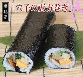 2021恵方巻き◆節分◆穴子の巻き寿司◆寿司製品3240円以上購入で送料無料