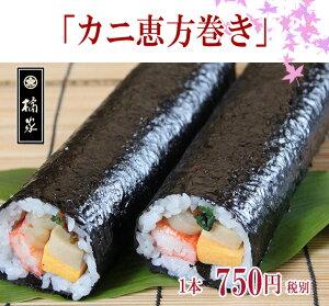 節分の恵方巻き(まき寿司)
