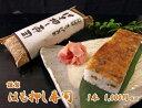 鱧押し寿司!厳選した鱧(はも/ハモ)を特製タレでじっくり焼き、その身をつぶして仕上げたお寿司(押し寿司)。グルメ好…