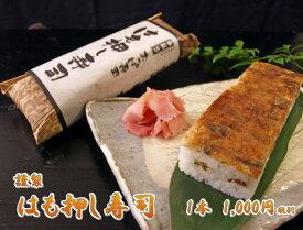 鱧押し寿司!厳選した鱧(はも/ハモ)を特製タレでじっくり焼き、その身をつぶして仕上げたお寿司(押し寿司)。グルメ好きな方へのお中元ギフト(贈答)・誕生日プレゼントやお土産にどうぞ。