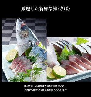 新鮮な鯖(サバ)