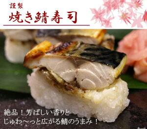焼き鯖寿司【05P22Jul11】