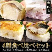 お寿司(押し寿司/棒寿司)4種の寿司セット送料無料!鯖寿司(さば寿司)/鱧寿司(はも寿司)/太刀魚かぶら寿司/焼き鯖寿司)。 敬老の日ギフト、誕生日プレゼント などお取り寄せに!