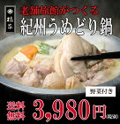 【送料無料】紀州うめどり鍋(とり鍋)