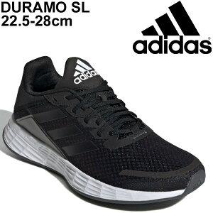 ランニングシューズ レディース メンズ スニーカー/アディダス adidas DURAMO SL デュラモ エスエル/運動靴 男性用 女性用 ジョギング ウォーキング KYJ96 くつ/FV8796