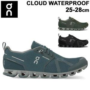 ランニングシューズ メンズ オン on クラウド ウォータープルーフ Cloud Waterproof 軽量 防水 マラソン ジョギング トレーニング 男性用 25-28cm スニーカー 1999987M カジュアル ブラック 黒 靴/Cloudwat