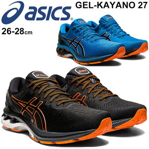 ランニングシューズ メンズ アシックス asics ゲルカヤノ GEL-KAYANO 27/男性 マラソン 初心者 サブ5 完走 ジョギング トレーニング 陸上 運動靴 スポーツシューズ/1011A767-