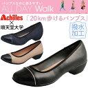 アキレス Achilles レディース パンプス 歩きやすい 疲れにくい 撥水加工 通勤/ ALL DAY Walk 016 婦人靴 女性シューズ/ALD-0160