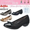 レディース パンプス 歩きやすい 疲れにくい リボン/ ALL DAY Walk 017/アキレス Achilles 女性 シューズ 婦人靴/ALD-0170