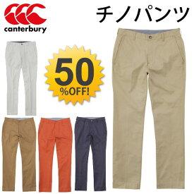 カンタベリー メンズ チノパンツ ラグビー ウェア ロング/canterbury ウェア スボン RA15660