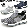 Running shoes adidas adidas Pure Boost ZG Mesh pure best ZG mesh mens running jogging sports training men shoe