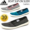 adidas Adidas Womens boat slip-on SLEEK sports Sandals shoes shoes women's and women's casual shoes /AF6069/AF6070/AF6072