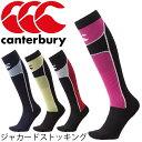カンタベリー ラグビーソックス ジャカード ストッキング くつした 靴下 メンズ 男性 練習 試合 canterbury /AS06810