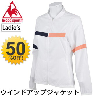 Lecoq Le Coq Sportif / women's wind jacket windbreaker running Jersey Gym Ladies-women's white white sportswear /QB-575161