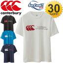 カンタベリー/半袖シャツ/メンズ/フレックスクールTシャツ/ウェア/canterbury/RA35401