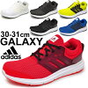 Running shoes adidas /adidas Galaxy3 and Galaxy 3 men's running jogging Trenin