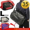牙釉質袋、 彪馬 PUMA/L 尺寸 / 類型墊 / 挎包運動包 RKap/072405