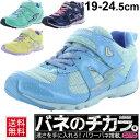バネのチカラ ジュニアシューズ SUPERSTAR 子供靴 キッズシューズ 19.0-24.5cm 女の子 ガールズ 女児 運動靴 通学靴 …