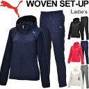 ウインドブレイカー レディース 上下セット PUMA プーマ ウーブン ジャケット パンツ ウインドブレーカー 女性 ランニング フィットネス トレーニング ジ...